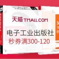 10点开始、女神超惠买:天猫 38节 电子工业出版社旗舰店 科技·计算机·经管图书