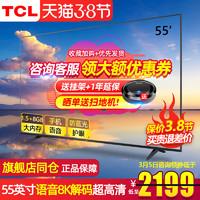 TCL电视机55英寸L8语音智能网络wifi家用液晶电视机