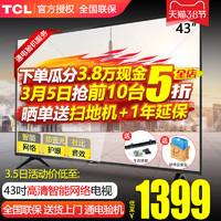 TCL电视机43英寸L8F高清智能网络wifi液晶电视机42 40 官方旗舰店