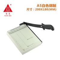 HUANMEI 环美 手动钢制裁纸刀 A5白色(180*200mm)