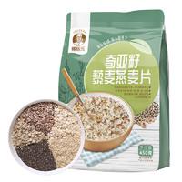 SHEGURZ 穗格氏 奇亚籽藜麦燕麦片 450g