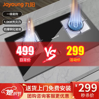 (包安装)九阳(Joyoung)燃气灶双灶煤气灶 家用台式嵌入式天然气液化气炉具