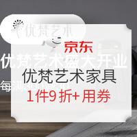 促销活动:京东 优梵艺术家具旗舰店 盛大开业