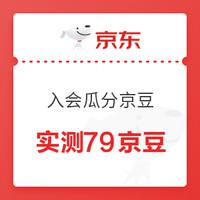 移动专享:京东 她的节会员专场 入会瓜分京豆
