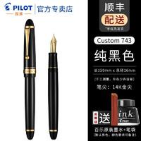 京东PLUS会员:PILOT 百乐 FKK-3000R Custom贵客 743系列 钢笔 F尖