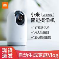 小米(MI) 小米智能攝像機 AI探索版 家用無線可視監控wifi高清夜視攝像頭300萬像素套裝 小米智能攝像機AI探索版