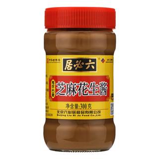 六必居 调味酱料 芝麻花生酱300g 花生芝麻酱火锅蘸料 中华