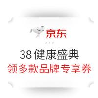 促销攻略:京东 38健康品牌盛典 领多款大额优惠券