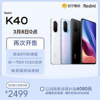 MI 小米 RedmiK40 5G 智能手机 12GB+256GB 亮黑
