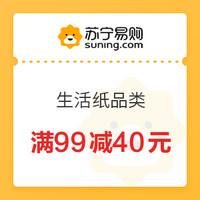 优惠券码:苏宁易购 生活纸品类 满99减40元优惠券