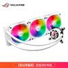 华硕(ASUS)ROG STRIX LC飞龙系列 一体式CPU水冷散热器 白龙360 RGB