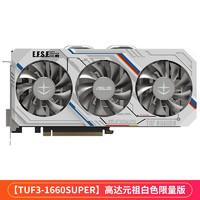 華碩 (ASUS)TUF3-GTX1660S-O6G-GUNDAM 元祖高達定制版吃雞電競游戲顯卡 高達元祖白色限量版