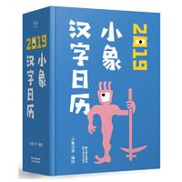 《小象汉字日历2019》