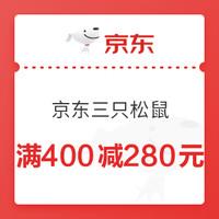 优惠券码: 京东 三只松鼠专题活动 满400减280元