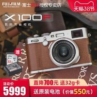 Fujifilm/富士X100F复古微单相机富士X-100F定焦无反相机x100f