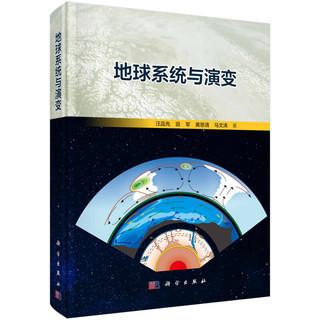 《地球系统与演变》(精装)
