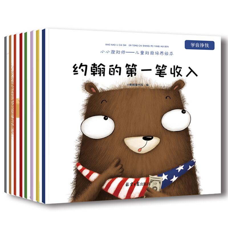 《儿童财商培养系列绘本:小小理财师》(套装共8册)