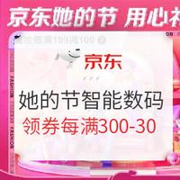 女神超惠买、促销活动:京东 她的节 用心礼享型 主会场
