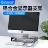 奥睿科(ORICO)铝合金电脑显示器增高架 金属支架 键盘收纳置物架底座 桌面收纳架 铝合金增高支架-灰色