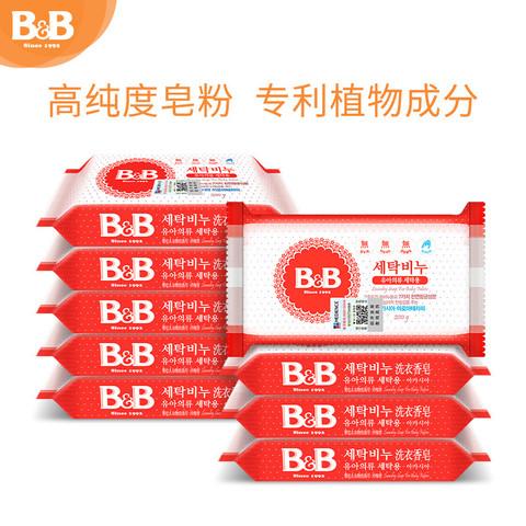 韩国进口B&B/保宁婴儿婴幼儿宝宝新生儿洗衣皂200g*9洋槐香