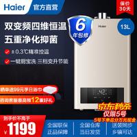 海尔(Haier)燃气热水器 恒温天然气即热强排式  家用厨房卫生间洗漱 精准控温TE1 13升