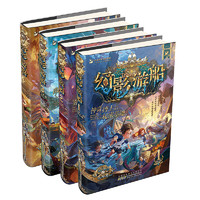 《幻影游船》(套装共4册)