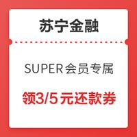 苏宁SUPER会员:苏宁金融 SUPER会员专属 领3/5元零钱宝信用卡还款券