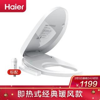海尔(Haier)卫玺 智能马桶盖 电动坐便器盖 洁身器 即热式暖风款 防电墙V-168Plus