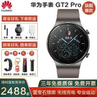 華為手表watch gt2 運動智能手表兩周續航心率監測NFC男女成人電話手環 GT2 Pro時尚款(星云灰)
