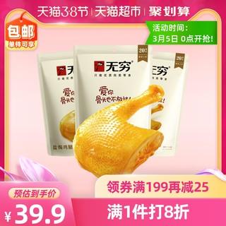 无穷盐焗鸡腿70g*3袋 卤味熟食鸡翅旅游休闲肉类零食即食特产小吃