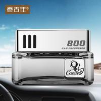香百年汽車香水 800冷灰--冰河世紀