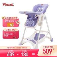 Pouch帛琦 餐椅 宝宝餐椅 婴儿餐椅 儿童餐椅 吃饭座椅 餐桌 多功能 可坐可躺K05plus 幻紫暗香