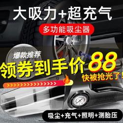 车载吸尘器充气泵多功能