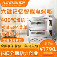 共好電熱烤箱商用烘焙大型智能電腦記憶蛋糕蛋撻面包披薩月餅烘爐