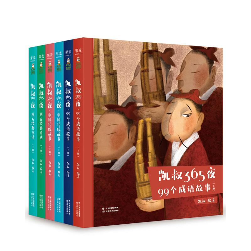 《凯叔365夜故事》(礼盒装、套装共6册)