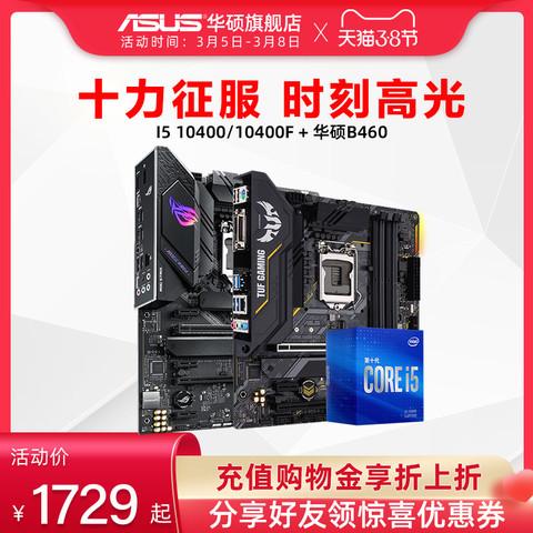 Asus/华硕B460搭i5 10400/10400F 盒装英特尔酷睿处理器电脑游戏办公电竞板U主板CPU套装旗舰店