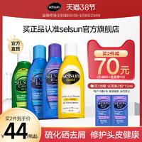 selsun洗发水去屑止痒控油无硅油二硫化硒澳洲进口