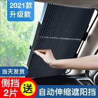 汽車遮陽簾前擋風玻璃遮光板防曬隔熱自動伸縮車內遮陽擋車用神器