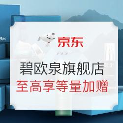 促销活动:京东 碧欧泉旗舰店 3.8钜惠促销专场
