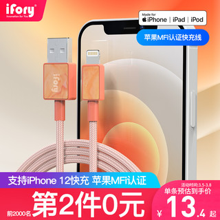 iFory安福瑞 编织升级版苹果数据线MFi认证  iphone12/11pro/xs/8快充充电线 赤茶橙 苹果数据线0.9米 *2件