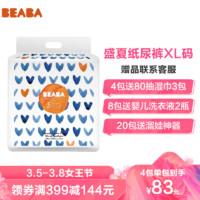 Beaba 碧芭寶貝 盛夏光年系列 紙尿褲 XL32片 *4件