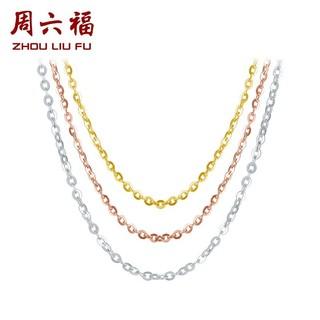 ZLF 周六福 KI050851 红18K金项链 40+2cm尾链