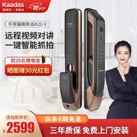 凯迪仕(KAADAS)K20-V可视猫眼智能锁指纹锁家用防盗门锁 全自动电子密码锁 红古铜