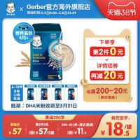 海外嘉宝进口宝宝辅食DHA益生菌高铁纯大米婴儿米粉227g *2件
