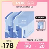 Mixx玻色因抗初老玻尿酸補水保濕淡紋修護5D熬夜貼片面膜15片