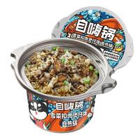 自嗨锅 雪菜扣肉煲仔饭 自热锅 245g