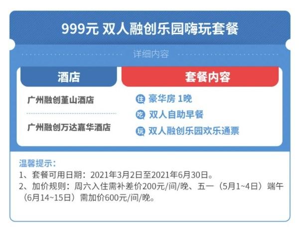 3店可用!广州融创万达嘉华/堇山/嘉华酒店 豪华床1晚(含早+雪世界/乐园套票)