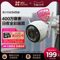螢石C3W無線攝像頭監控網絡室外防水家用遠程連手機夜視高清wifi