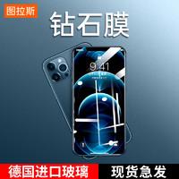 图拉斯肖特iPhone12ProMax钢化膜苹果12Pro手机全屏覆盖抗摔12mini玻璃Max全包防摔保护全包边十二蓝光适用于