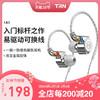 TRN TA1一圈一铁楼氏圈铁耳机有线入耳式 HiFi高音质K歌手机游戏